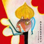 サンプラザ中野くん「大きな玉ねぎの下で(令和元年 Ver.)」