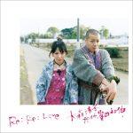 大森靖子feat.峯田和伸「Re: Re: Love」