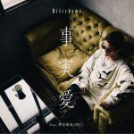 Hilcrhyme「事実愛 feat. 仲宗根泉(HY)」