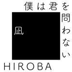 HIROBA「僕は君を問わない (with 高橋 優)」